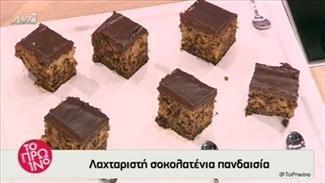 Ο Διονύσης Αλέρτας μας ετοιμάζει την πιο νόστιμη σοκολατόπιτα | Συνταγές | ΕΠΕΙΣΟΔΙΑ ΣΕΙΡΩΝ | ANT1 WEB TV