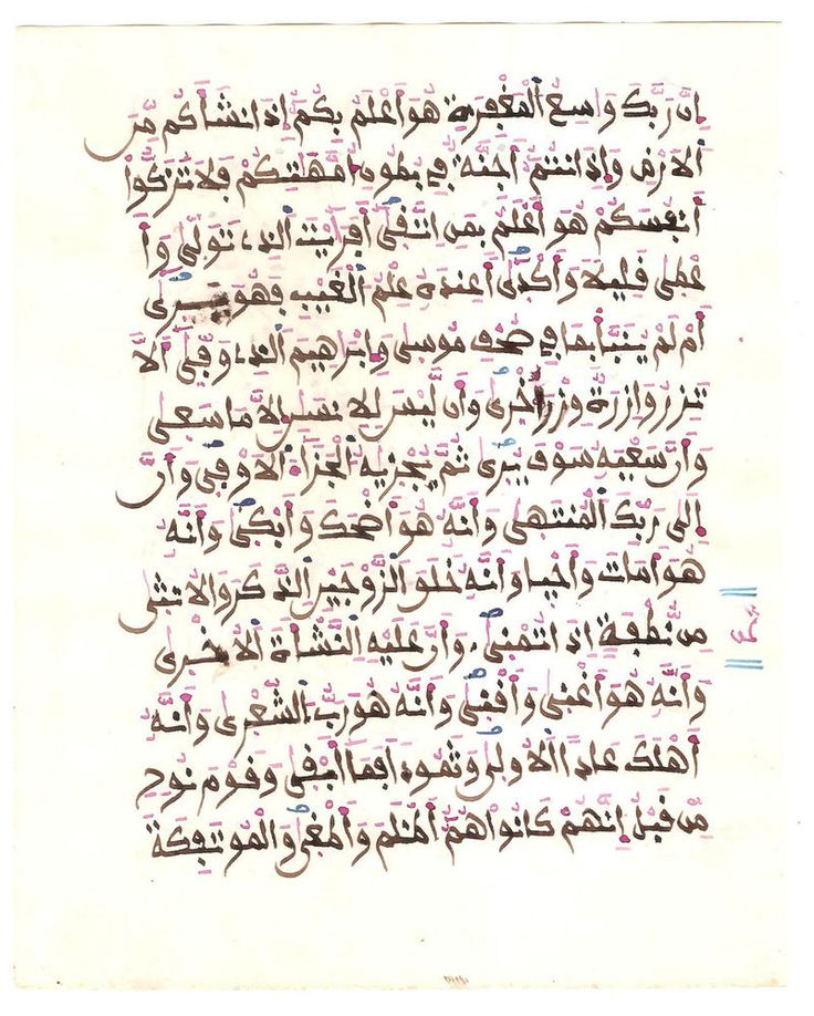 Last 2 leaves were destroyed . So, the calligrapher name is lost. The script of Maghrebi style (North African ). This 1 leaf with 2 pages represents verses from Sura Al - Qamar (The Moon ). The text represents a beautiful example of Arabic Calligraphy with North African style. | eBay!
