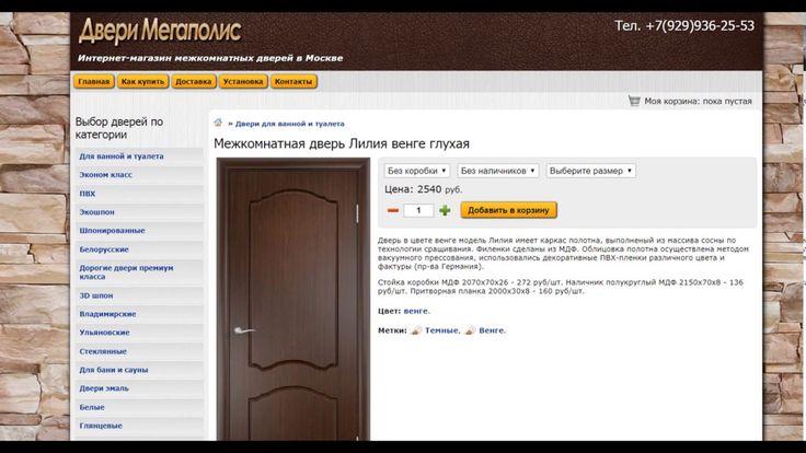 межкомнатные двери Интернет-магазин межкомнатные двери в Москве. Теперь вы можете в пару кликов заказать качественные двери из экошпона. Двери Мегаполис изготовлены из лучших материалов. Ульяновские и Владимирские двери а также изделия фабрики Белвуддорс выгодно подчеркнут достоинства вашего интерьера. На нашем сайте вы всегда можете заказать двери межкомнатные как премиум так и эконом класса. Опытный консультант подскажет как выбрать межкомнатные двери:   http://ift.tt/2vlHNAs  межкомнатные…