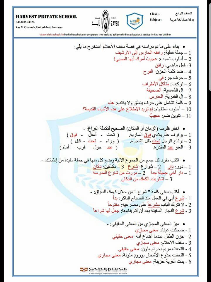 مدونة تعلم أوراق عمل في اللغة العربية مع الحل للصف الرابع الفصل الدراسي الثاني 2018 Private School Education Journal