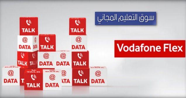 ماهي طريقة تجديد الباقة كود تجديد باقة فودافون Vodafone من خلال موقع سوق التعليم المجاني يمكنكم التعرف على كود تجديد باقة فودافون بج Data Talks Coding Flex
