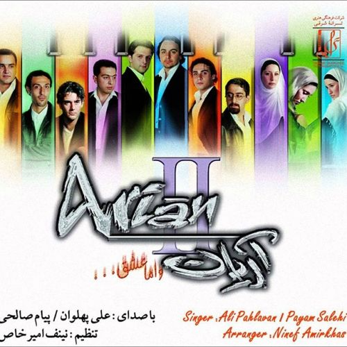 ARIAN II: And But Love...!  The band's second album. Best seller pop album ever in Iran.