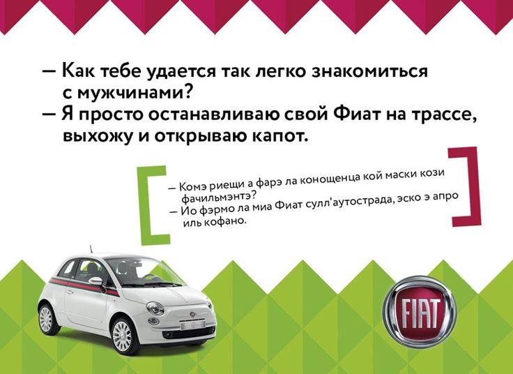 Научим, как совместить полезное с приятным, а заодно – выучить несколько итальянских слов ;) #Fiat #Fiat500 #Italia #Amore
