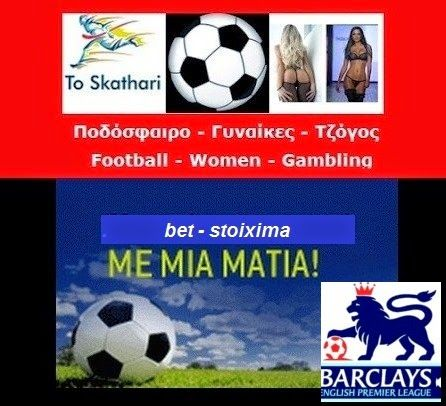 skathari: Με μια ματιά η Premier League. With seven games continues today league Premier League England on Matchday 3. Games are favorites to win but some ambiguous impeding players to bet.