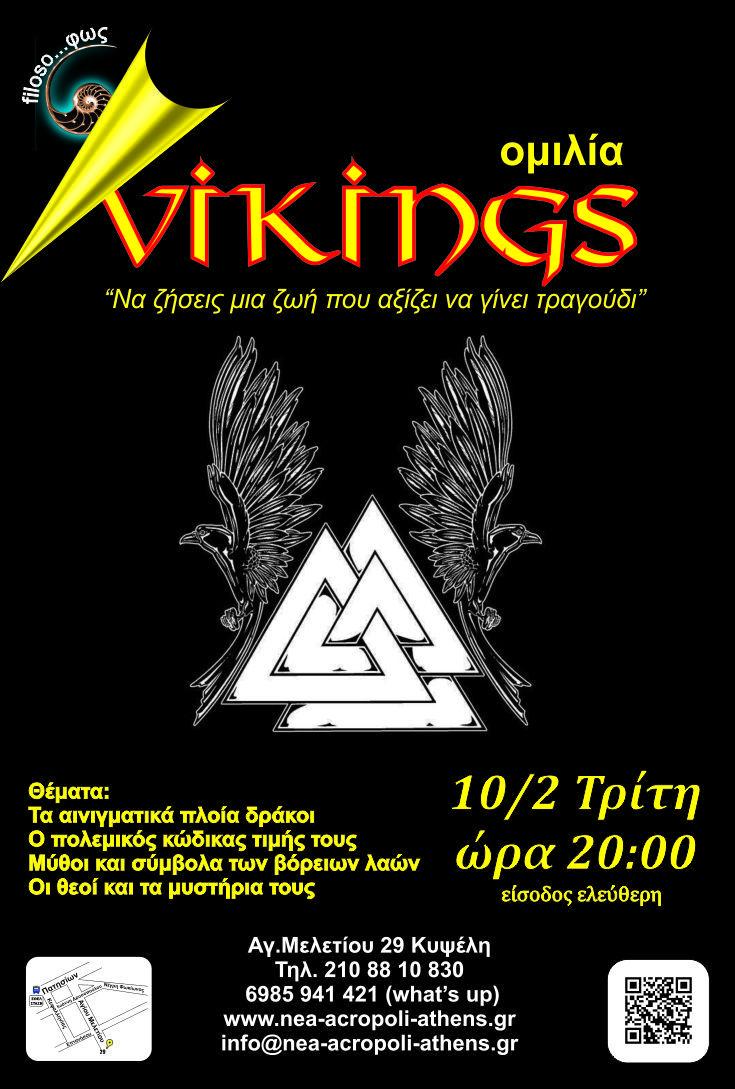 Event με θέμα τους Vikings  #vikings #neaacropoli #poster