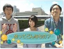 NHK高校講座 | 科学と人間生活