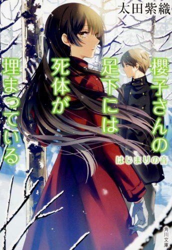 Sakurako-san no Ashimoto ni wa Shitai ga Umatteiru vol.8 e il prossimo anime...