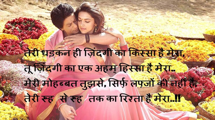 Whatsapp Romantic Couple Quote in Hindi - Quotes 2 SMS
