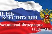 Поздравление Губернатора Курской области с Днем Конституции РФ