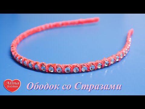 Ободок со Стразами Оплетение / МК / Headband with crystals - YouTube