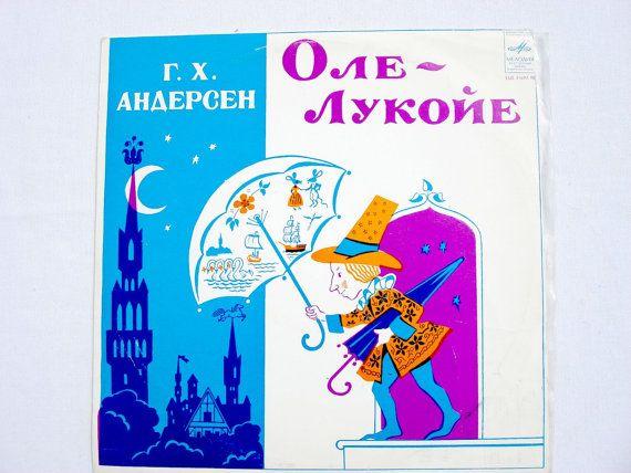 Vinyl Record Andersen 1805-1875 Ole Lukkoye от OldMoscowGallery