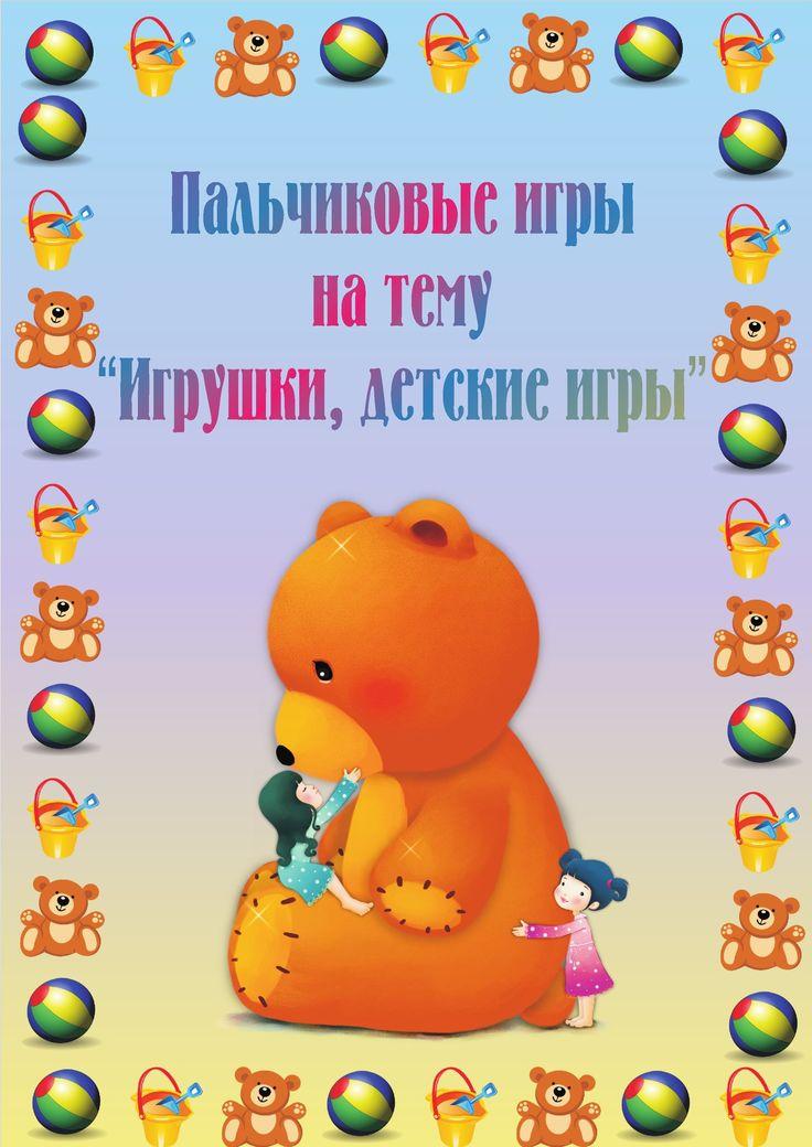 """✌Пальчиковые игры на тему """"Игрушки""""    #palchiki_rech"""
