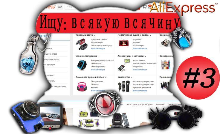 Всякое интересное и полезное на Aliexpress - Бижутерия для женщин - Выпу...