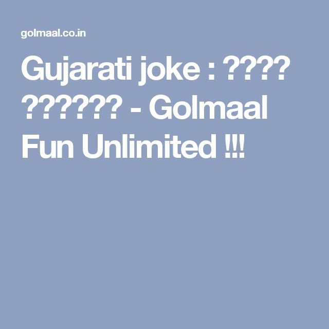 Gujarati joke : આઈટમ ગર્લ્સ - Golmaal Fun Unlimited !!!