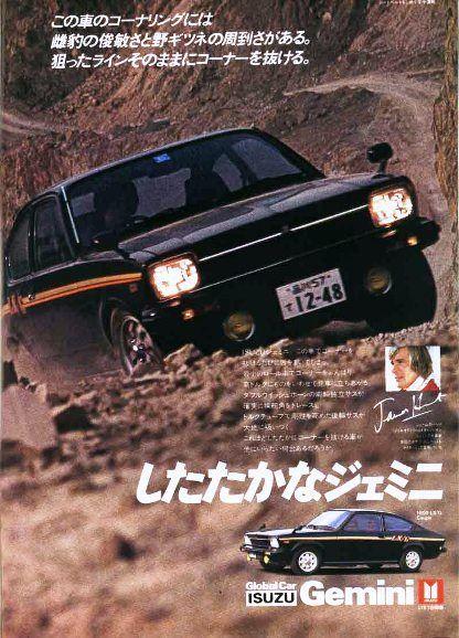 Isuzu Gemini Ad / いすゞ ジェミニ