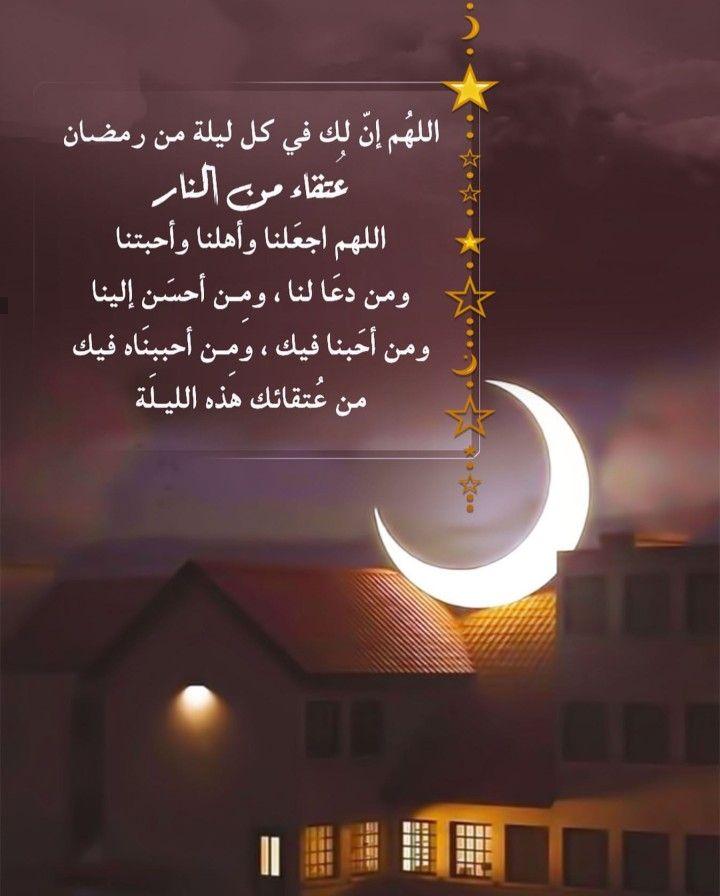 Pin By Rose On رمضان Ramadan Ramadan Day Ramadan Crafts Ramadan