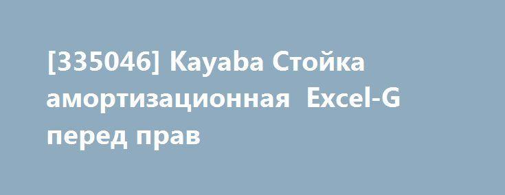 [335046] Kayaba Стойка амортизационная  Excel-G  перед прав http://autotorservice.ru/products/50695-335046-kayaba-stojka-amortizacionnaya-excel-g-pered-prav  [335046] Kayaba Стойка амортизационная  Excel-G  перед прав со скидкой 1512 рублей. Подробнее о предложении на странице: http://autotorservice.ru/products/50695-335046-kayaba-stojka-amortizacionnaya-excel-g-pered-prav