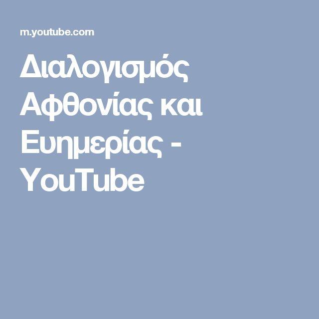 Διαλογισμός Αφθονίας και Ευημερίας - YouTube