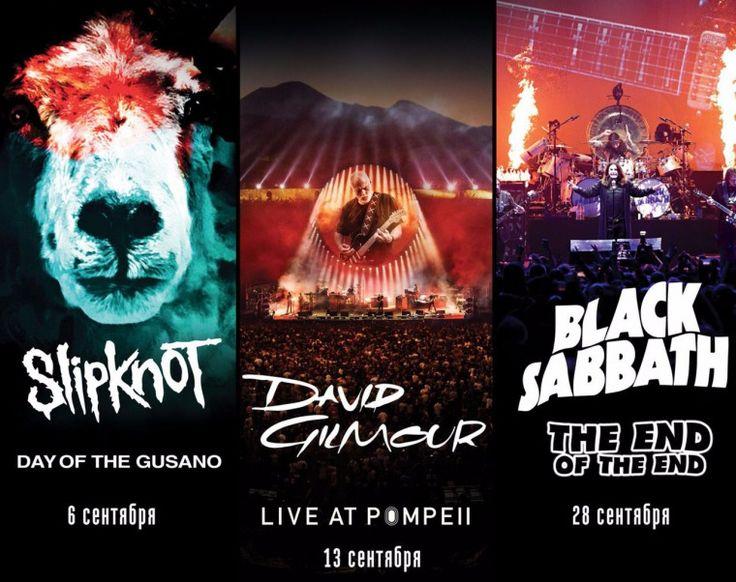 Black Sabbath, David Gilmour, Slipknot: в Екатеринбурге покажут концерты звезд мирового рока / Ekb Daily Главные новости и события Екатеринбурга