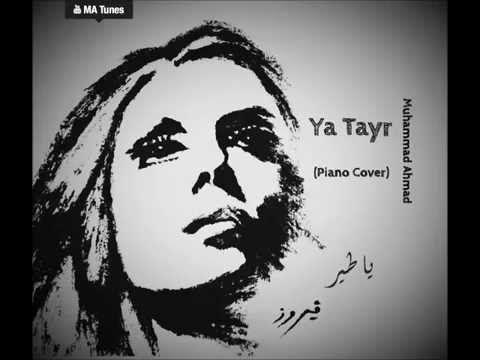 Ya Tayr - Fairuz (Piano Cover) Muhammad Ahmad | يا طير، فيروز | - YouTube