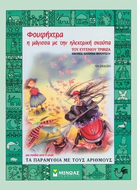 Φουφήχτρα, η μάγισσα με την ηλεκρική σκούπα - τριβιζας