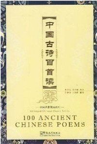 100 Ancient Chinese Poems (with Chinese & English, and Mp3) - (WF0E)