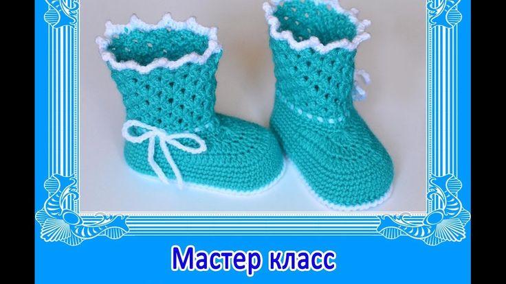 Пинетки сапожки крючком  Мастер класс  Booties crochet