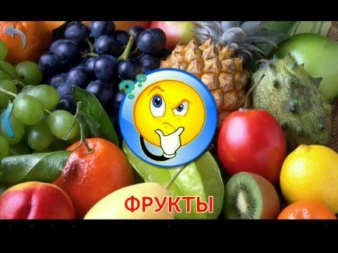 Фрукты для малышей мультик. Учим название фруктов