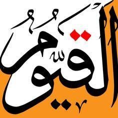 Al-qayyum Painting - Al-qayyum Fine Art Print