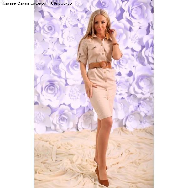 Платье Стиль сафари