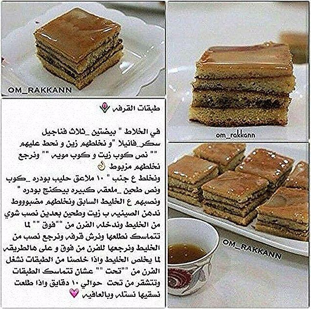 وصفة طبقات القرفة وصفات حلويات طريقة حلا حلى كاسات كيك تشيز الحلو طبخ مطبخ شيف Arabic Food Food Recipes