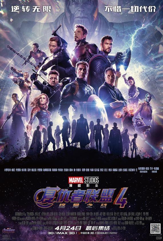 Avengers Endgame 2019 Chinese Poster Marvel Comic Movie Etsy In 2020 Avengers Poster Chinese Posters Avengers