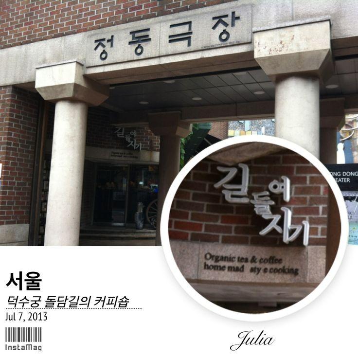 서울 정동극장 입구 커피숍. 아들과 함께.