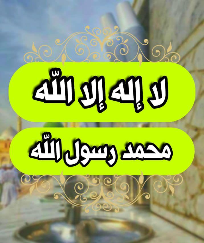 لا اله الا الله محمد رسول الله Happy Islamic New Year Islamic New Year Wall Stickers Islamic