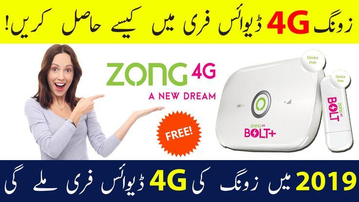 Pin by Hamza Ali Tech on Zong Free 100 free