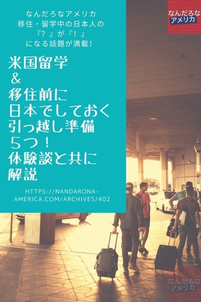 米国留学 移住前に日本でしておく引っ越し準備5つ 体験談と共に解説 なんだろな アメリカ 留学 アメリカ アメリカ 留学