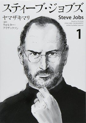 El manga sobre Steve Jobs de Mari Yamazaki finalizará el 13 de junio @ROY_LANDRS/anime en Twitter
