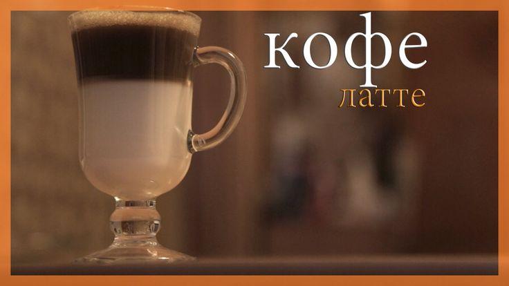 Кофе латте (Рецепты от Easy Cook)