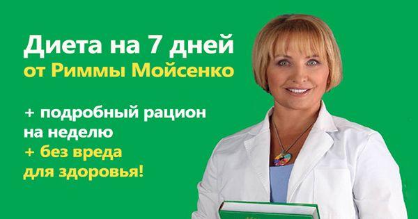Секрет стройности от Риммы Мойсенко. 7-дневная диета опытного врача!