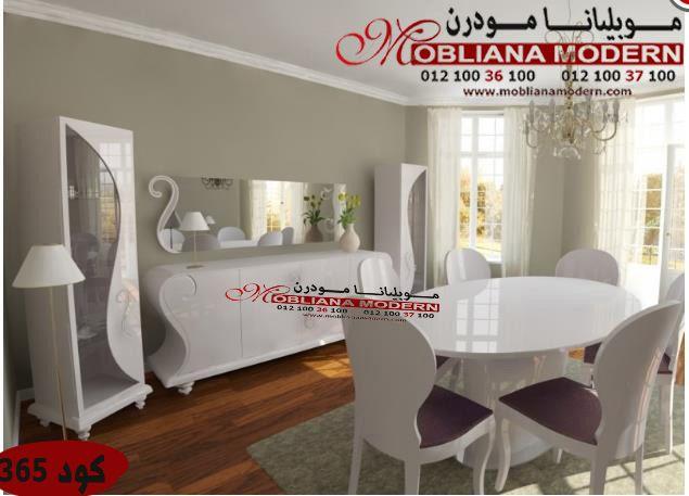 موبليا مودرن اثاث مودرن تركي2021 Furniture Home Dining Room