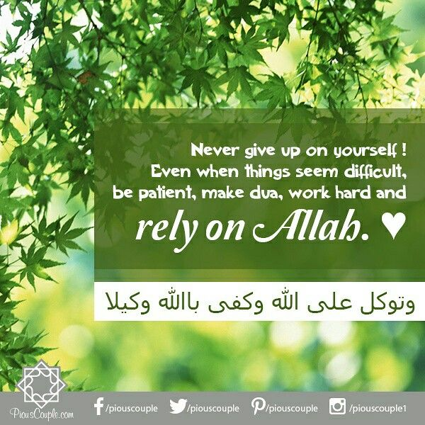 #piouscouple.com  #never #giveup #difficulties #workhard #bepatient #relayonallahonly