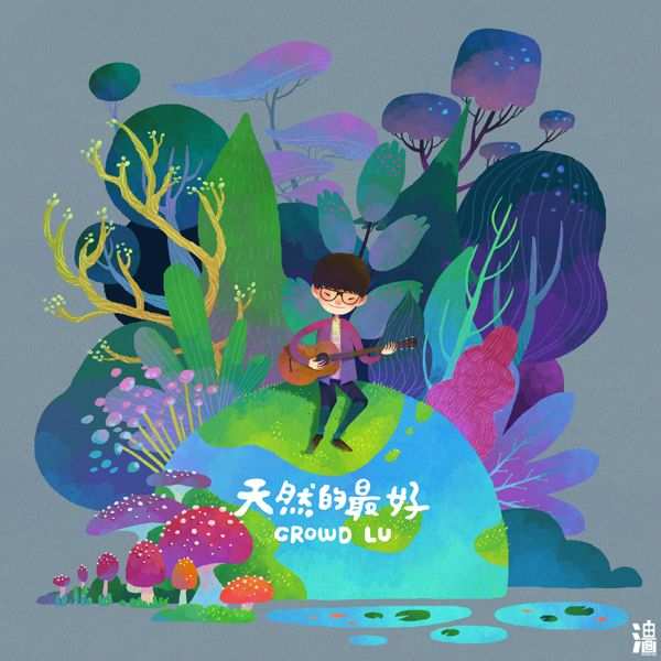natural is best/Crowd Lu by Little oil, via Behance