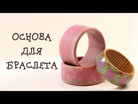How to Make a Bracelet Blank from scrap polymer clay