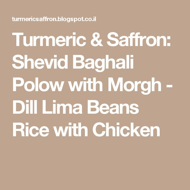 Turmeric & Saffron: Shevid Baghali Polow with Morgh - Dill Lima Beans Rice with Chicken
