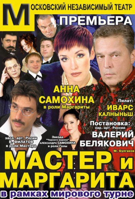 2003 - Moscow Independent Theatre, Moscow, Russian Federation