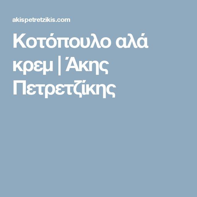 Κοτόπουλο αλά κρεμ | Άκης Πετρετζίκης