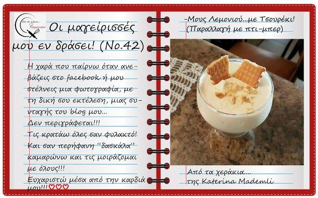 Θα σε κάνω Μαγείρισσα!: Οι μαγείρισσές μου εν δράσει! (Νο.42)