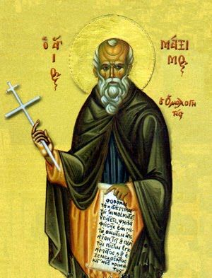 MYSTAGOGY: Life of Saint Maximus the Confessor
