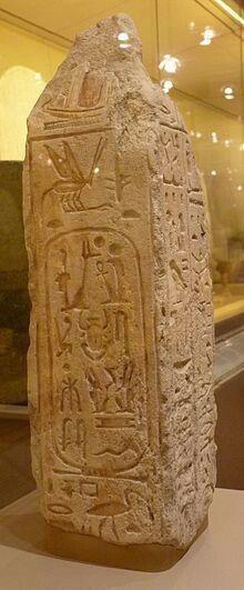 Obelisk of Ramesses V, Pharaoh,1149–1145 B.C. 20th Dynasty of Egypt.