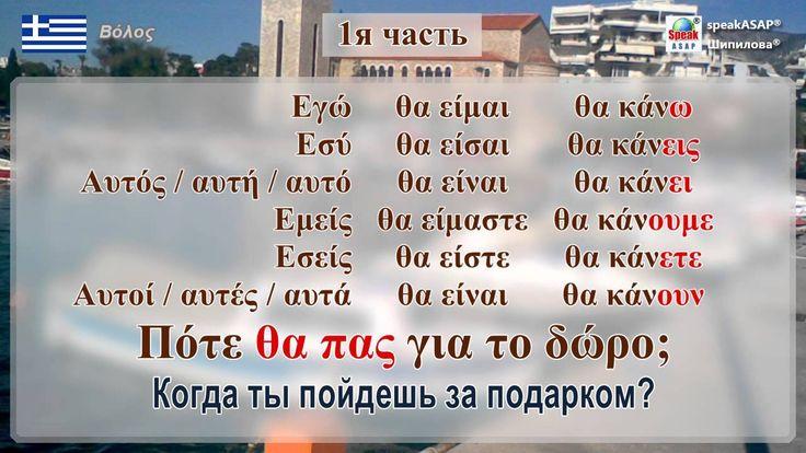 Урок 6. Греческий язык за 7 уроков для начинающих. Будущее время Меллонд...